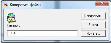 Копировать файлы 1C - Каталог