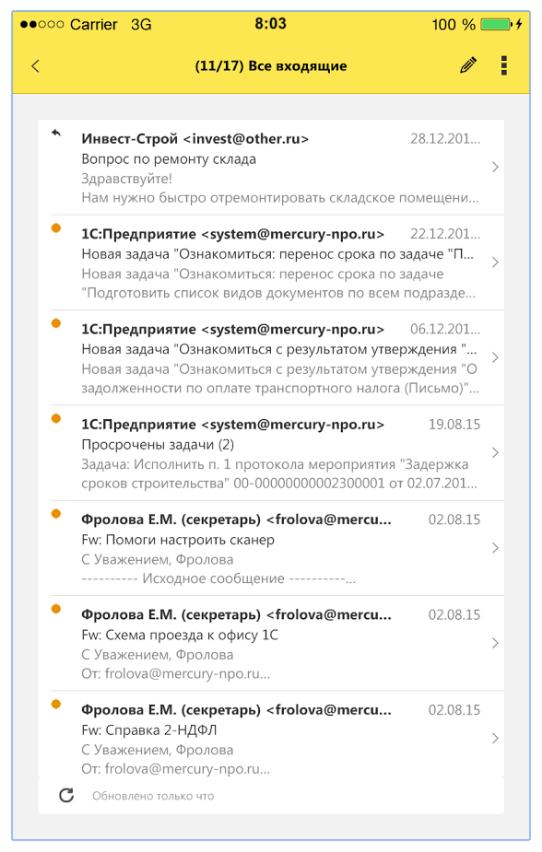 Настройка 1с документооборот мобильный клиент обновление 1с 1.1.12