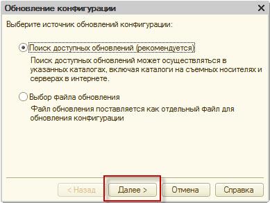 1с при обновлении нет доступных файлов обновления стоимость часа программиста 1с эрикос екатеринбург