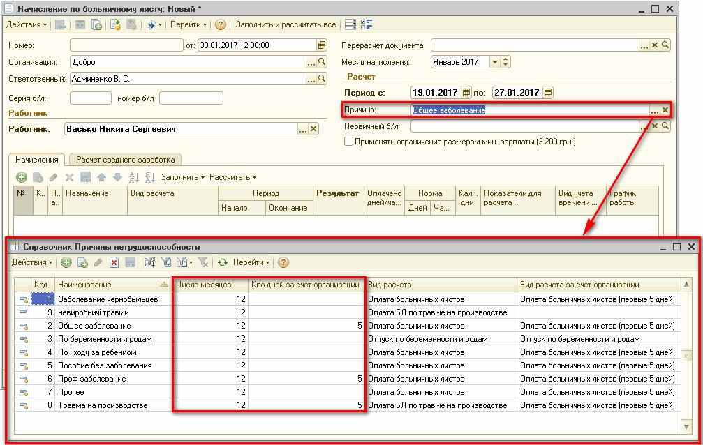 Как счиать больничный в 1с 7.7 переходящий на другой месяц 1с бухгалтерия для программиста книга