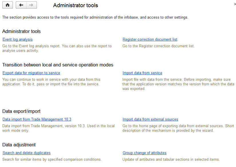 administration tools of 1С:Підприємство small business