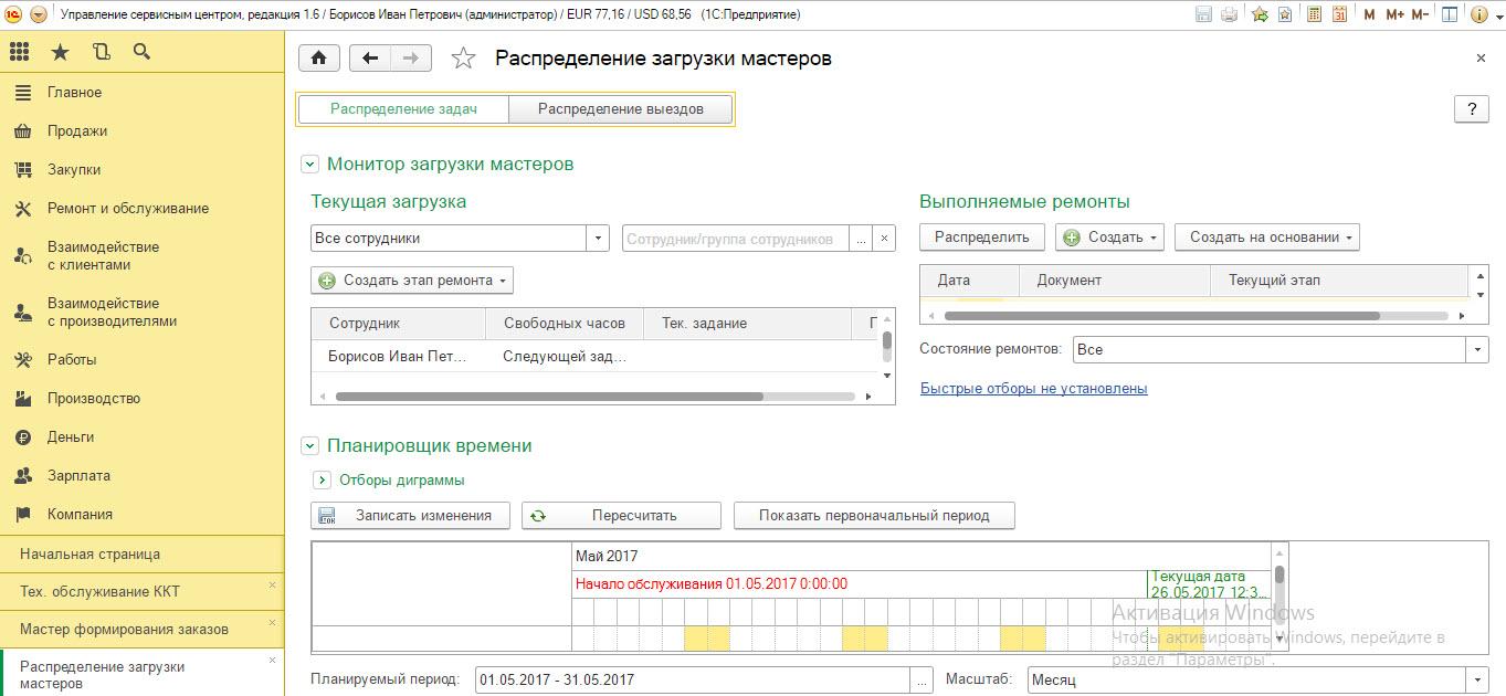 1с управление сервисным центром torrent ms sql server 2000 настройка 1с