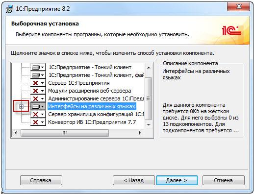 Стоит 1с версия 8.1 - установка платформы 8.2 crack для 1с рарус crm управление продажами 2 0