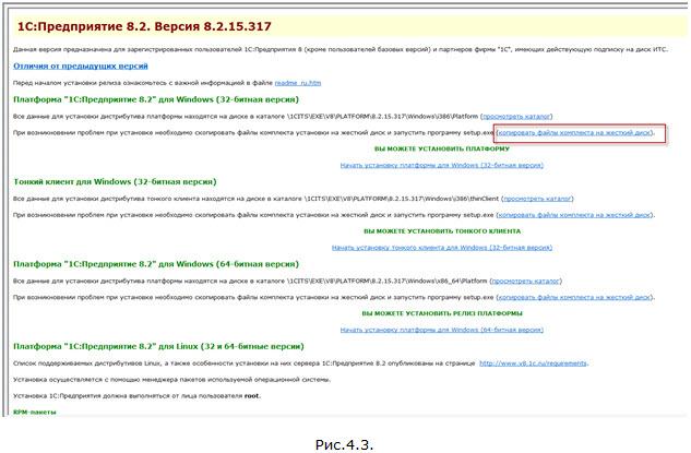 1С Предприятие 8.2. Версия 8.2.15.317 - Копировать файлы комплекта на жесткий диск