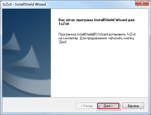 Вас вітає програма InstallShield Wizard для 1С Звіт