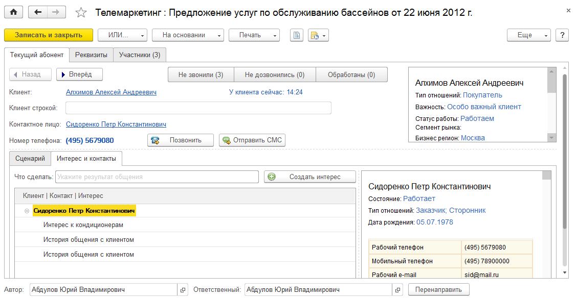 Crm системы телемаркетинг платежная система для 1с битрикс